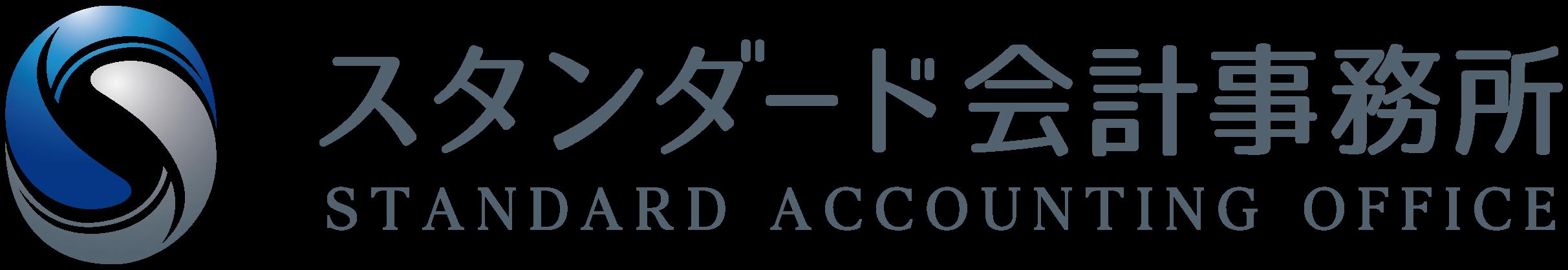 品川区五反田のスタンダード会計事務所